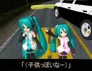 【MMD】がんばれ MikuMikuけーさつ 【第二話 検問】
