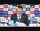 サッカーW杯2010 日本代表23名の発表! 岡田監督会見