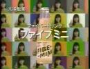 1991年CM 【大塚製薬 ファイブミニ】