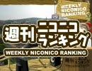 週刊ニコニコランキング #157 (5月第2週)