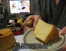 【ゆっくりさんと】シフォンケーキ【作ってみた】