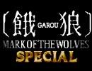 【MUGEN】 餓狼・SPECIAL 第一話「挑戦状」【ストーリー】