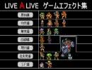 LIVE A LIVE ライブ・ア・ライブ ゲームエフェクト集