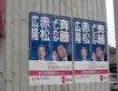 5.10  口蹄疫 赤松農水相 事務所前抗議街宣!②