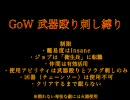 Gears of War 武器殴り刺し縛りVol.07