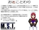 【MUGEN】 MUGEN STORIES INFINITY 第82話Bパート