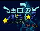 【二周年記念】ニコニコ動画流星群/roroと素敵なゲスト様【再うp版】