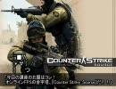 FPS未経験者にもお勧め「Counter-Strike:Source」プレイ講座
