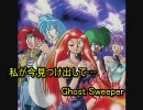 【GS美神】GHOST SWEEPER (off vocal・カラオケ字幕付)