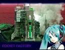【初音ミク】Rocket Factory ロケット工場【YMO】
