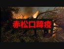 映画「赤松口蹄疫」