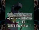 トランスフォーマー アニメイテッド 8話予告(WEB版)