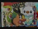 【バトレボ実況】厨ポケ狩り講座!最終章