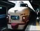 【2001】 北陸線485系特急列車 【2002】