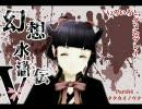 幻想水滸伝V いろいろとダメなプレイ(84) タタカイノウタ