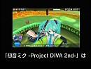 【初音ミク】「ぽっぴっぽー」のプレイ動画をちょっとだけ公開してみた【Project DIVA 2nd】