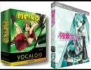 VOCALOID MEIKO&初音ミク アンインス