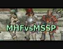【カオス実況】XBOX360版MHF(CBT)を4人で実況してみた5/19【MSSP】