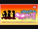 TVアニメ『いちばんうしろの大魔王』のインターネットラジオ【いちばんうしろの無...