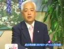 口蹄疫 民主党政権におけるリーダーシップの欠如 チャンネル桜 H22/5/19