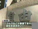 「外遊先でゴルフ」 民主党・赤松~口蹄疫問題(誤報?)