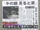 口蹄疫、民主党 政治の責任とマスコミの責任 チャンネル桜 H22/5/20
