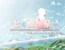 【東方PV】七夏祭-5.23CP6