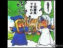 【ぷよぷよ・魔導物語】4コママンガ 第5