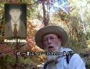 【人狼】アリゾナの老人、ある日森で悪いオオカミに出会う(字幕版)