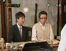 東京03 おぎやはぎ - 親父の威厳