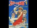 ゴクドーくん漫遊記外伝-生き血をすする聖女たち- 1994年7月31日放送分