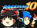 【ゆっくり実況】ロックマン10をプレイするゆっくりさん01【スナザメ】