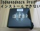 【初音ミク】Independence Proがインストールできない【オリジナル】