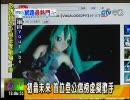 台湾 初音ミク オリコン1位ニュース