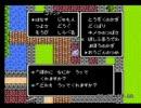ドラクエ3 勇者一人旅(チート等なし)p