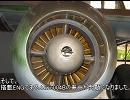 世界初の『迷』ジェット機