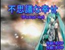 【ニコカラ】不思議な幸せ(デュエット Ver.) off vocal