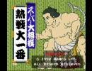 【スーパー大相撲 熱戦大一番】山田くんの挑戦【単発実況】
