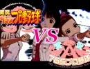アイマスプロ野球vs実況765プロ野球 交流戦開催CMその2っ! thumbnail
