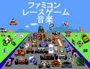 ファミコンレースゲーム音楽
