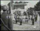 イタリー【メルト歴史替え歌】