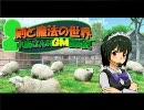 【卓M@s】続・小鳥さんのGM奮闘記 Session10-2【ソードワールド2.0】