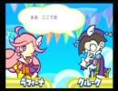 ぷよぷよ! 15th anniversary 「ラフィーナストーリー」