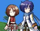 MEIKO、KAITOに千の風になってを歌ってもらった
