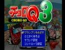 フサギコの実況プレイ動画6 チョロQ3-1【