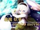 【非想天則】魂魄妖夢COMBO・ヮ・MOVIE【ver1.10】