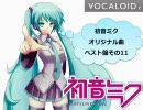 【ボカジェネ】初音ミクオリジナル曲ベスト盤その11【オリコン1位!】