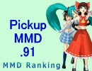 【MikuMikuDance】Pickupランキング.91 (