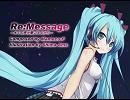 【初音ミク】Re:Message-キミの声が聞こえるから-【オリジナル曲】