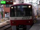 【走行音】京浜急行電鉄 京急2100形 泉岳寺~横浜